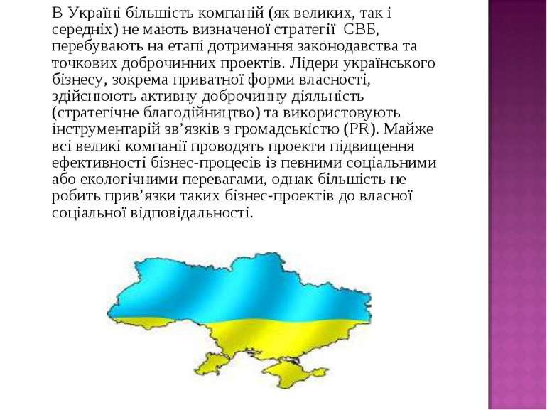 В Україні більшість компаній (як великих, так і середніх) не мають визначеної...