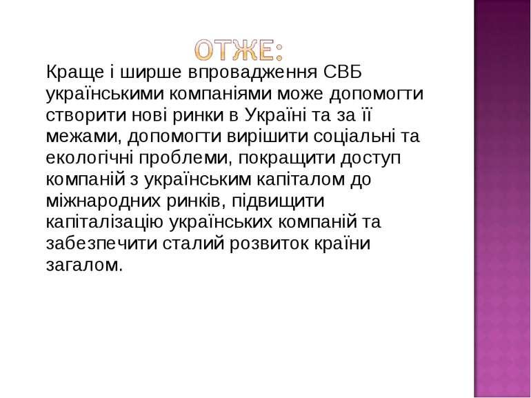 Краще і ширше впровадження СВБ українськими компаніями може допомогти створит...