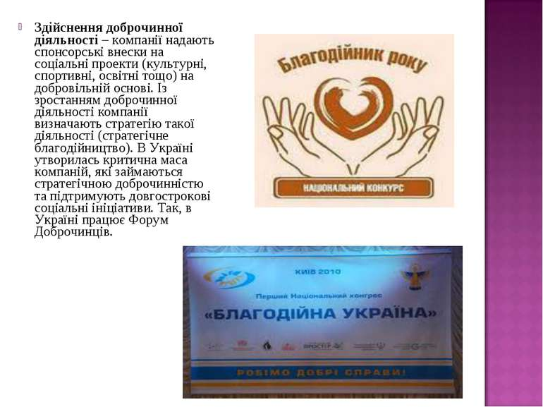 Здійснення доброчинної діяльності – компанії надають спонсорські внески на со...