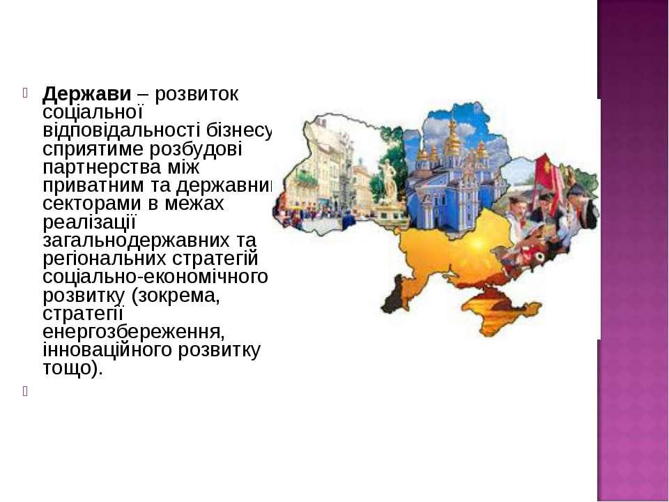 Держави – розвиток соціальної відповідальності бізнесу сприятиме розбудові па...