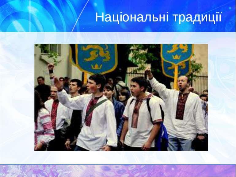 Національні традиції