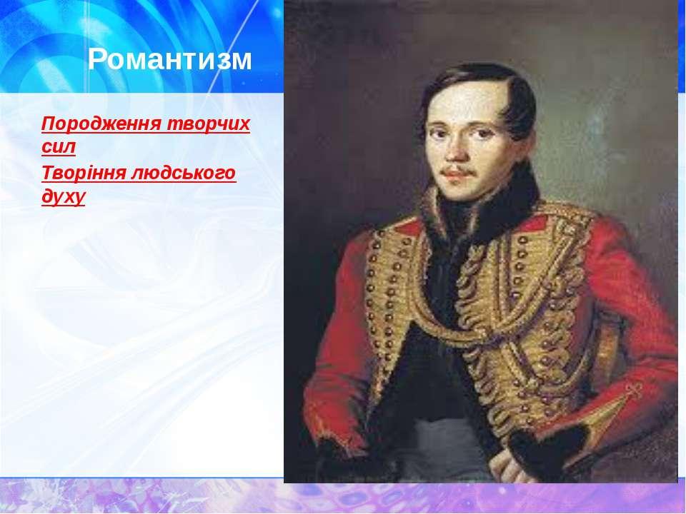 Романтизм Породження творчих сил Творіння людського духу