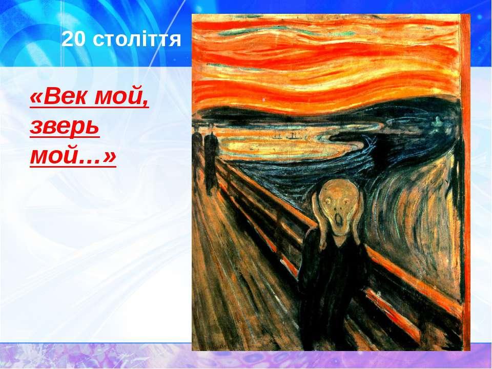 20 століття «Век мой, зверь мой…»