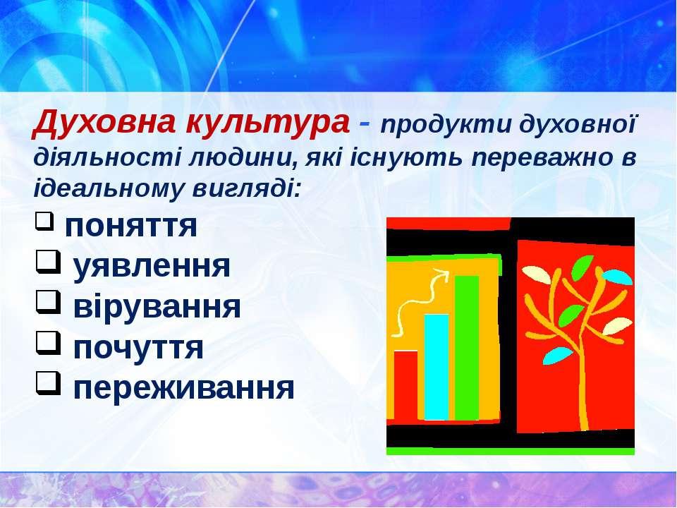 Духовна культура - продукти духовної діяльності людини, які існують переважно...