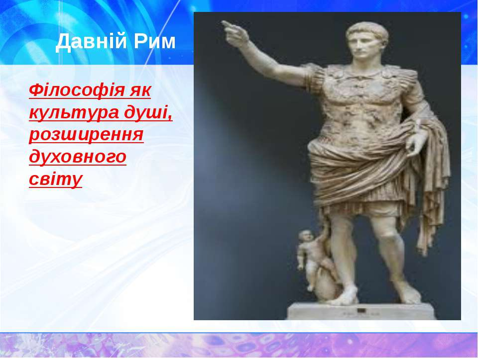 Давній Рим Філософія як культура душі, розширення духовного світу