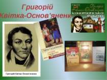 Григорій Квітка-Основ'яненко