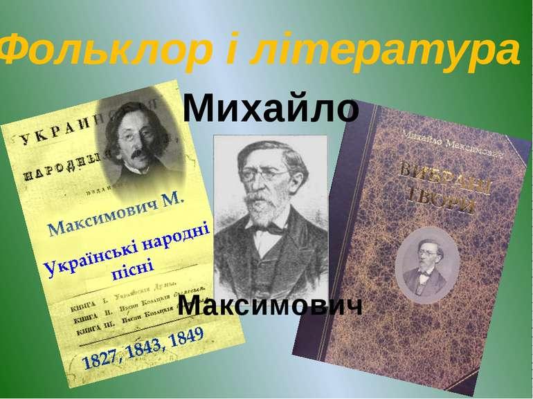 Фольклор і література Михайло Максимович