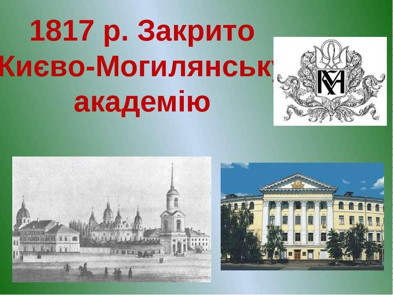 1817 р. Закрито Києво-Могилянську академію