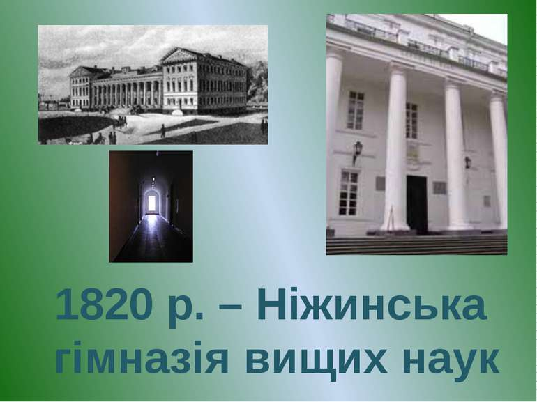 1820 р. – Ніжинська гімназія вищих наук