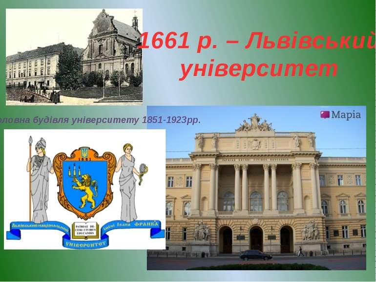 Головна будівля університету 1851-1923рр. 1661 р. – Львівський університет