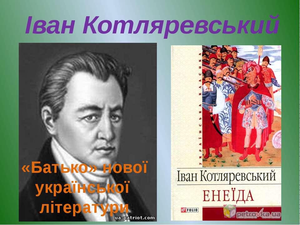 Іван Котляревський «Батько» нової української літератури