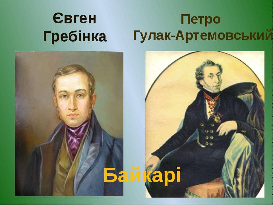 Петро Гулак-Артемовський Євген Гребінка Байкарі