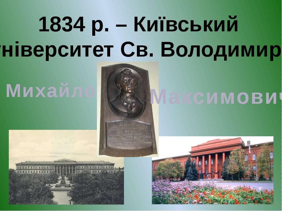 1834 р. – Київський університет Св. Володимира Михайло Максимович