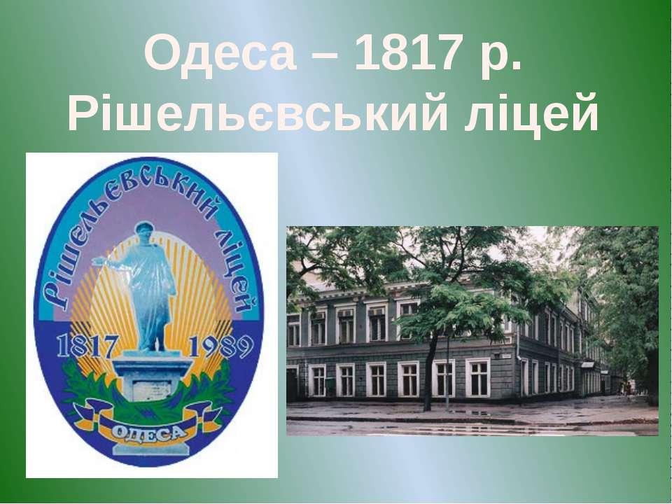 Одеса – 1817 р. Рішельєвський ліцей