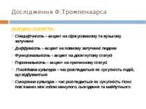 Дослідження Ф.Тромпенаарса ОСНОВНІ ПОНЯТТЯ : Специфічність – акцент на сфокус...