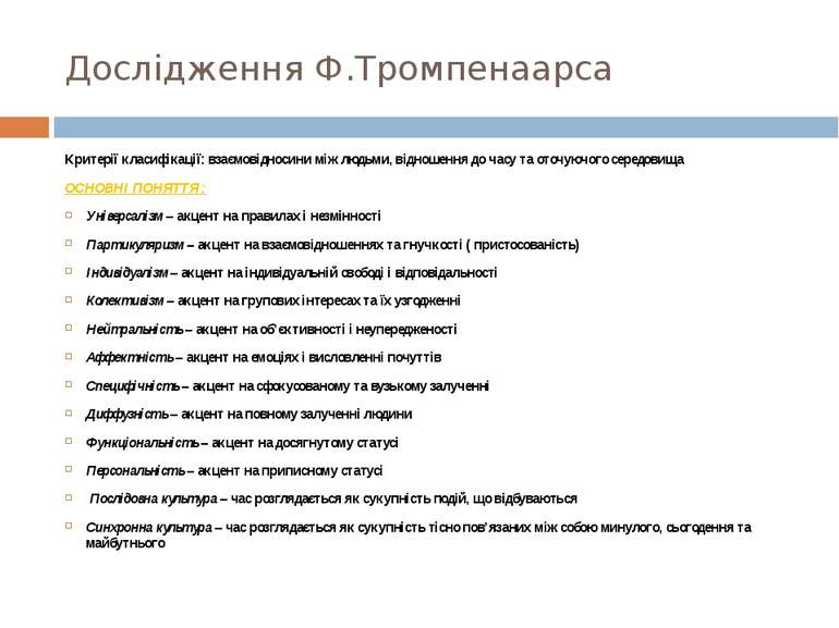 Дослідження Ф.Тромпенаарса Критерії класифікації: взаємовідносини між людьми,...