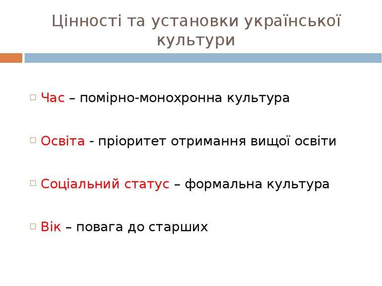 Цінності та установки української культури Час – помірно-монохронна культура ...