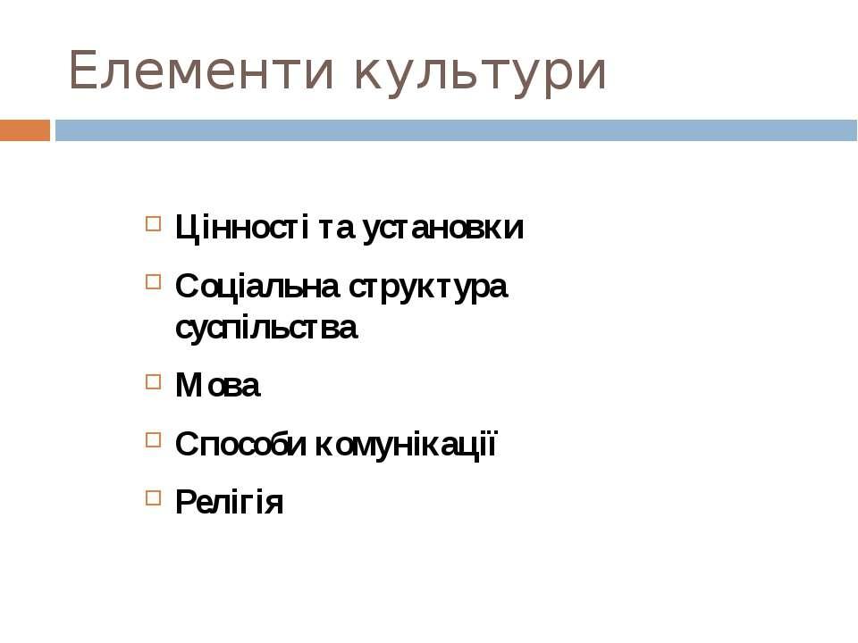 Елементи культури Цінності та установки Соціальна структура суспільства Мова ...