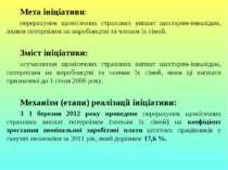 Мета ініціативи: перерахунок щомісячних страхових виплат шахтарям-інвалідам, ...