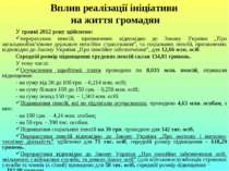 Вплив реалізації ініціативи на життя громадян У травні 2012 року здійснено: п...