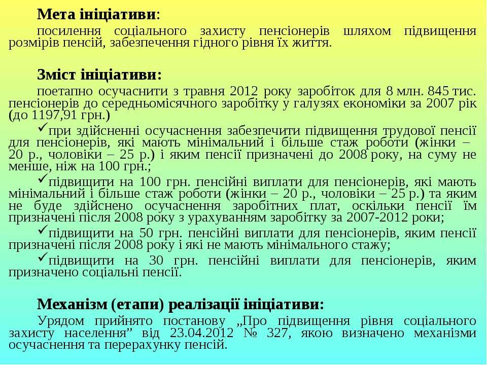 Мета ініціативи: посилення соціального захисту пенсіонерів шляхом підвищення ...