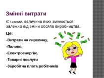 Змінні витрати Є такими, величина яких змінюється залежно від зміни обсягів в...