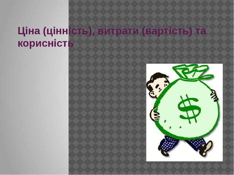 Ціна (цінність), витрати (вартість) та корисність