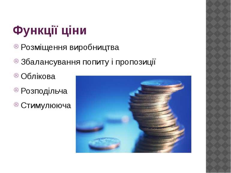 Функції ціни Розміщення виробництва Збалансування попиту і пропозиції Обліков...