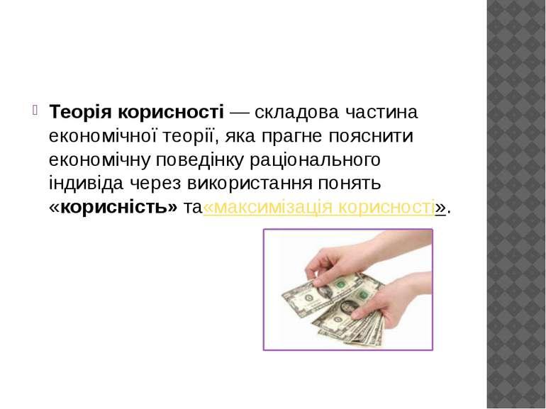 Теорія корисності— складова частина економічної теорії, яка прагне пояснити ...