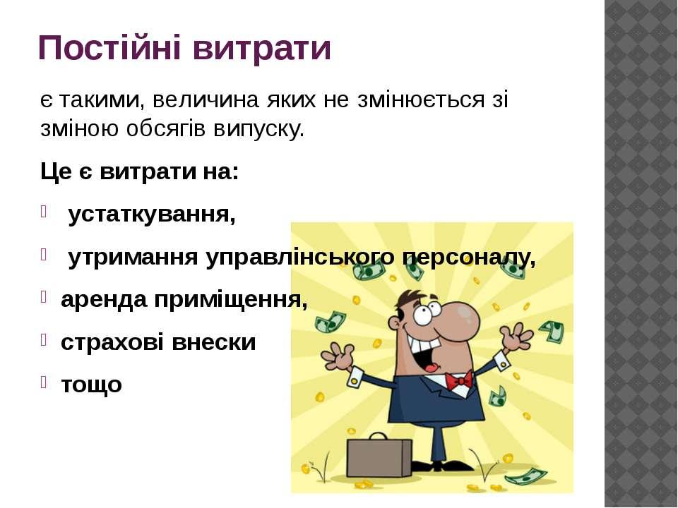 Постійні витрати є такими, величина яких не змінюється зі зміною обсягів випу...