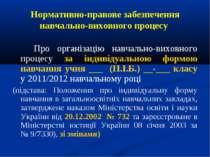 Нормативно-правове забезпечення навчально-виховного процесу Про організацію н...