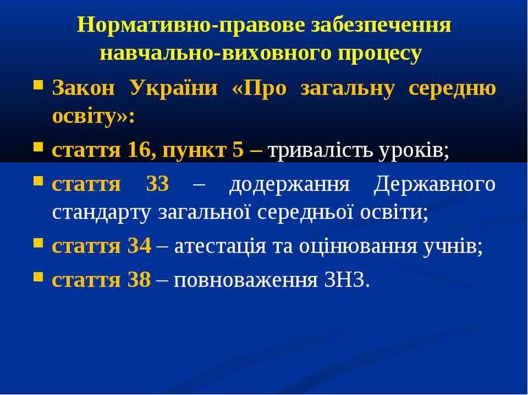 Нормативно-правове забезпечення навчально-виховного процесу Закон України «Пр...
