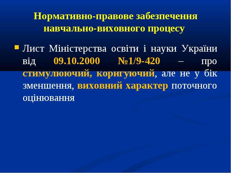 Нормативно-правове забезпечення навчально-виховного процесу Лист Міністерства...