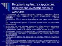 Реорганізаційна та структурна перебудова системи охорони здоров'я скорочення ...