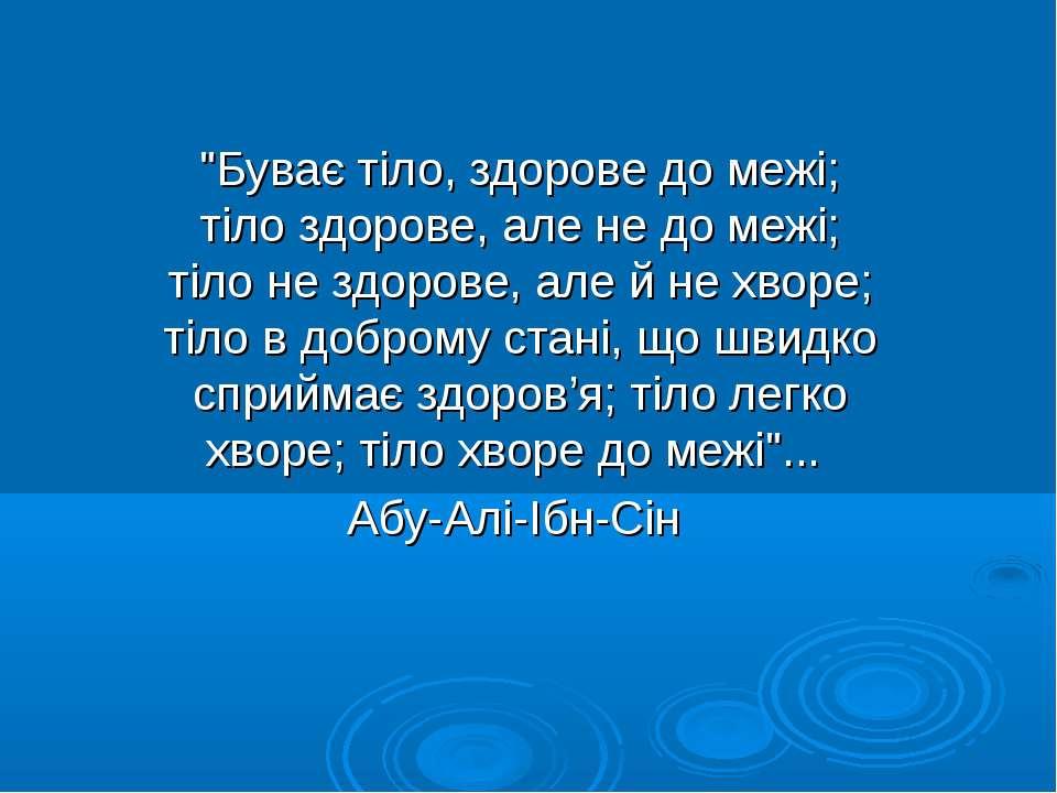 """""""Буває тіло, здорове до межі; тіло здорове, але не до межі; тіло не здорове, ..."""
