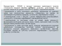 Використання ЕНМК у процесі вивчення варіативного модуля «Технологія токарної...