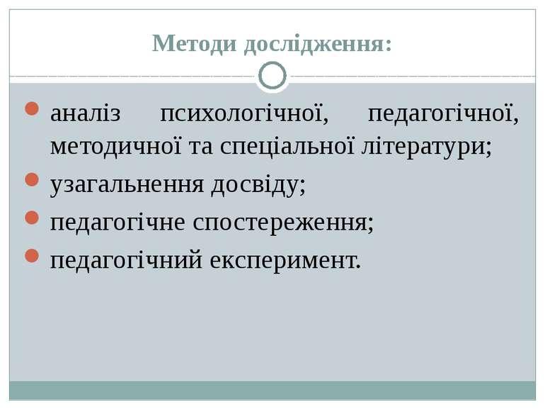 Методи дослідження: аналіз психологічної, педагогічної, методичної та спеціал...