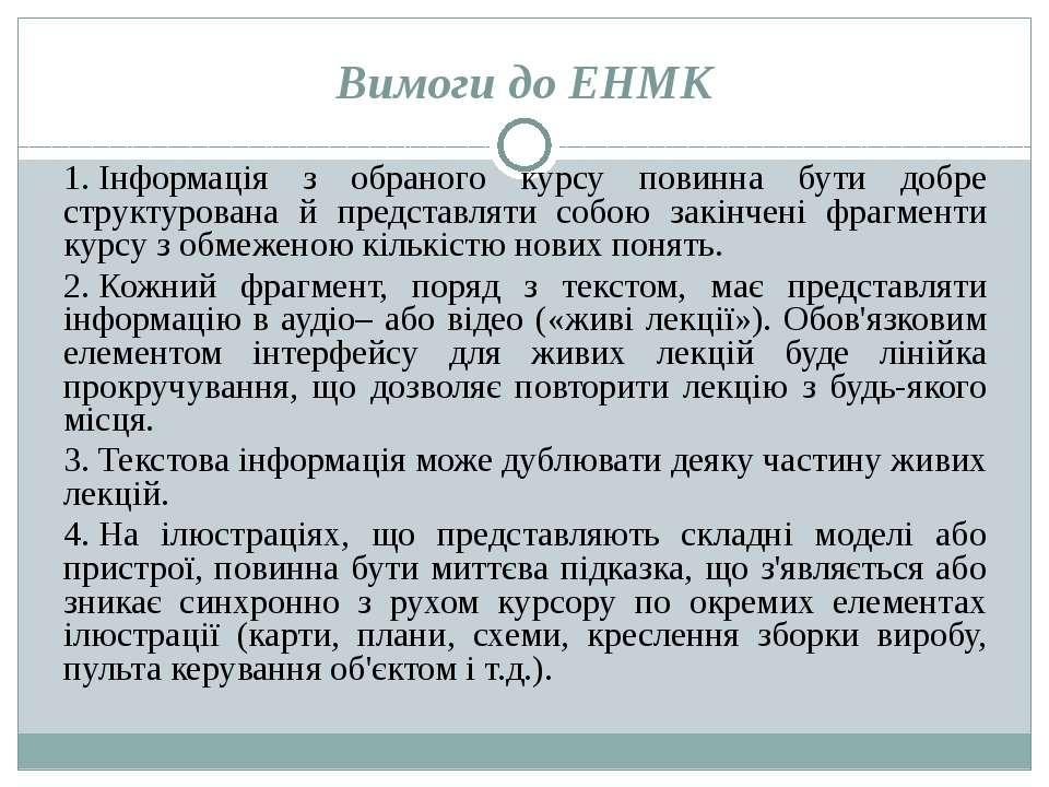 Вимоги до ЕНМК 1.Інформація з обраного курсу повинна бути добре структурован...