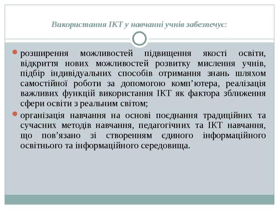 Використання ІКТ у навчанні учнів забезпечує: розширення можливостей підвищен...