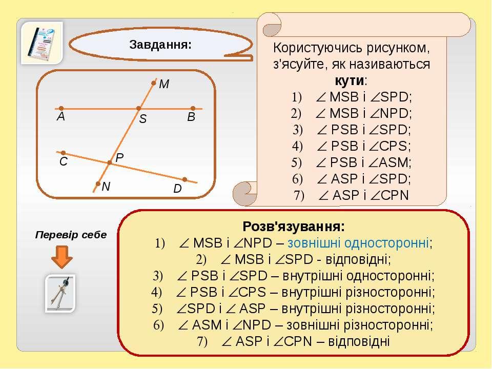 Користуючись рисунком, з'ясуйте, як називаються кути: MSB і SPD; MSB і NPD; P...