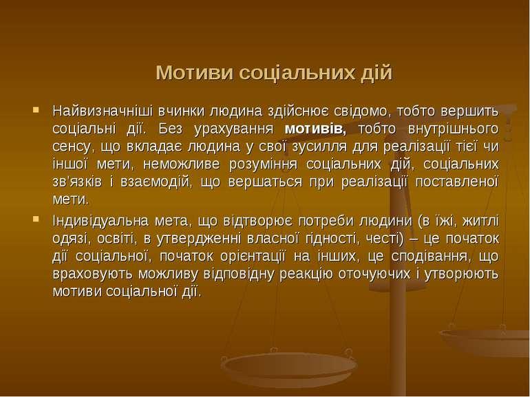 Мотиви соціальних дій Найвизначніші вчинки людина здійснює свідомо, тобто вер...