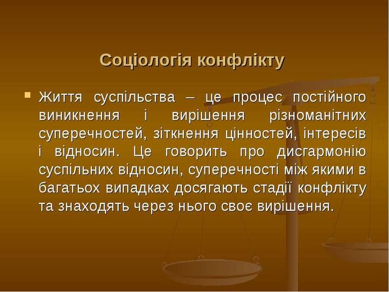 Соціологія конфлікту Життя суспільства – це процес постійного виникнення і ви...