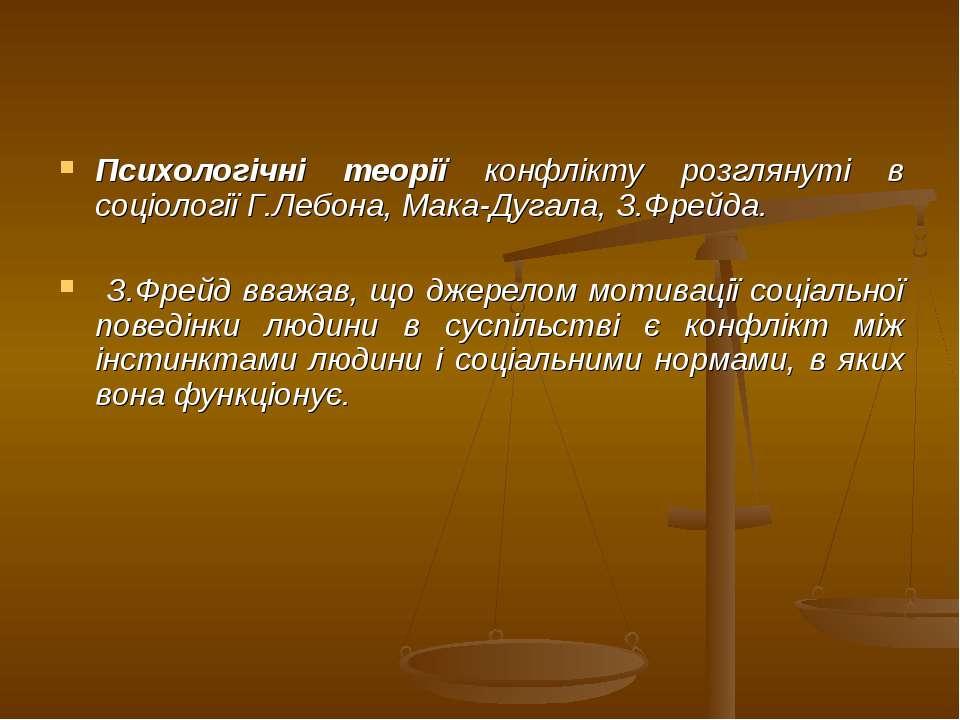 Психологічні теорії конфлікту розглянуті в соціології Г.Лебона, Мака-Дугала, ...