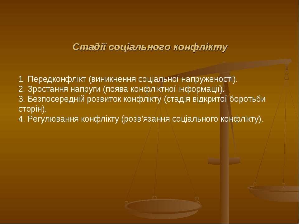 Стадії соціального конфлікту 1. Передконфлікт (виникнення соціальної напружен...