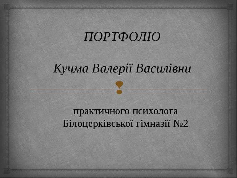 ПОРТФОЛІО Кучма Валерії Василівни практичного психолога Білоцерківської гімна...