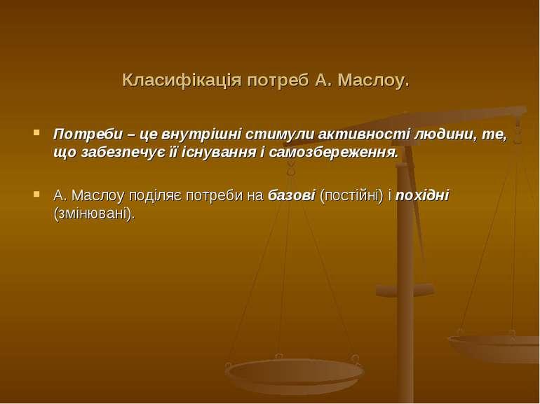 Класифікація потреб А. Маслоу. Потреби – це внутрішні стимули активності люди...