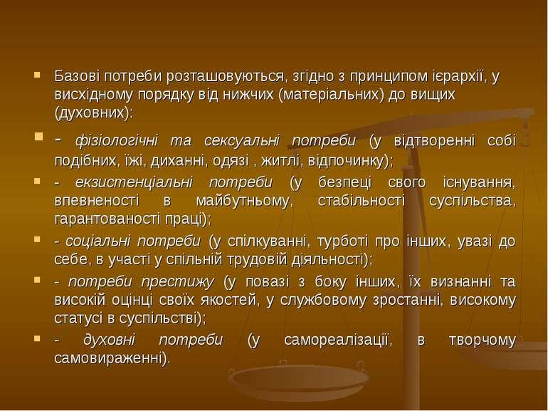 Базові потреби розташовуються, згідно з принципом ієрархії, у висхідному поря...