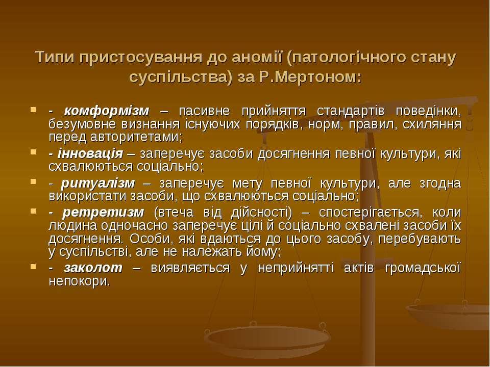 Типи пристосування до аномії (патологічного стану суспільства) за Р.Мертоном:...