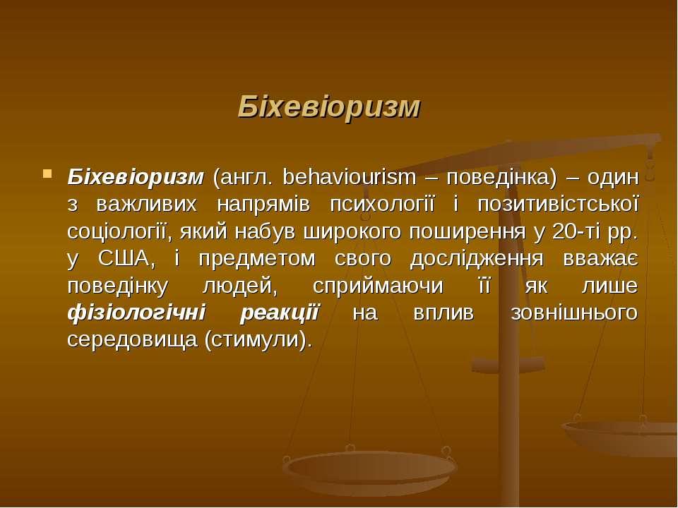 Біхевіоризм Біхевіоризм (англ. behaviourism – поведінка) – один з важливих на...
