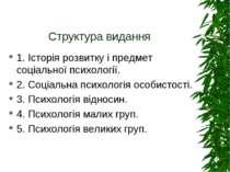 Структура видання 1. Історія розвитку і предмет соціальної психології. 2. Соц...